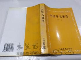 中国罪名要论 张明之 中国言实出版社 1997年8月 大32开平装