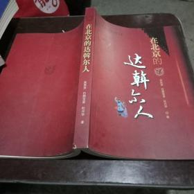 在北京的达斡尔人