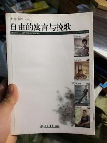 自由的寓言与挽歌:《上海书评》第7辑            新GG2