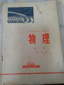 北京市中学课本:物理(第三册)上册