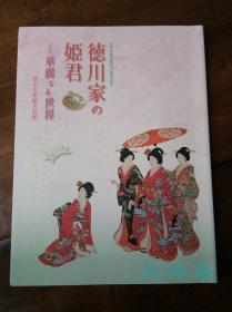 徳川美术馆展