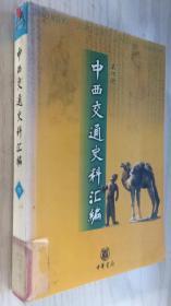 中西交通史料汇编(第四册)第八编 古代中国与印度之交通