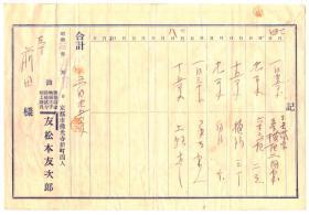 外国税票和单据-----日本昭和9年(1934年是中华民国23年) 京都友松本友次郎发票
