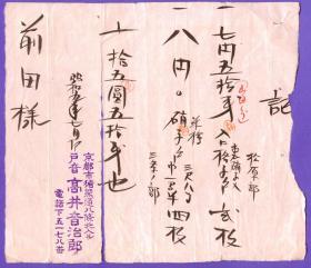外国税票和单据-----日本昭和9年(1934年是中华民国23年) 京都高井音治郎发票1
