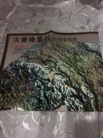大香格里拉三维景观图