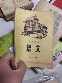 文革课本:小学课本 语文 第十册(没有勾画)  1975年!