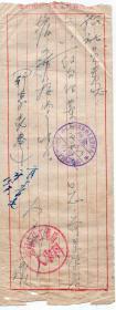 """证明介绍信类----1957年黑龙江通河森林工业局""""介绍信""""58"""
