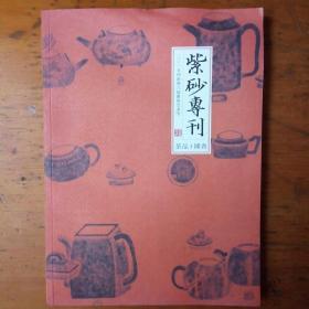 紫砂专刊 二0一五河南第六届紫砂艺术节