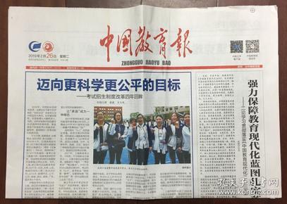 中国教育报 2019年 2月26日 星期二 第10648期 今日8版 邮发代号:81-10