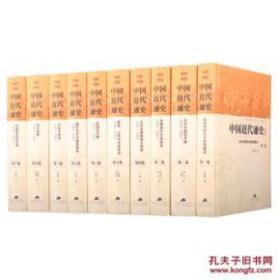 中国近代通史(典藏版 套装1-10卷)
