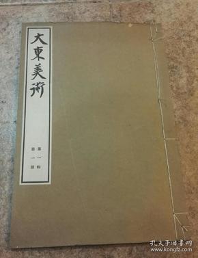 大东美术第一辑第一册1925年【8开珂罗版创刊号】中国历代名画