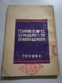 解放区光华书店【社会主义时代个人利益与公共利益的结合】一册全