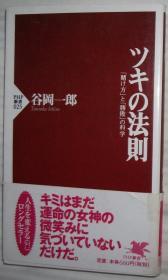 """日文原版书 ツキの法则―「赌け方」と「胜败」の科学 (PHP新书) 谷冈一郎  (著) / 运气的规律 """"投注""""和""""输赢""""的科学"""