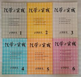 法学与实践1993年 双月刊(1-6全)