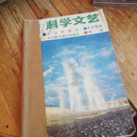 科学文艺 1987年 1-6 期