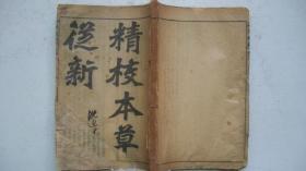 清末民国版印《精校本草从新》(4册合订18卷全)线装本