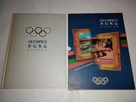 世纪奥运邮票钱币专辑 (带函盒) 预祝北京申办2008年奥运会成功