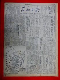 1949骞�4鏈�22鏃ャ�愪笢鍖楁棩鎶ャ�戠1180鏈燂紝4寮�4鐗堬紝涓滃寳鍒掍负鍏渷鍥涘競