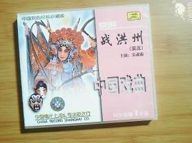 京剧光盘  战洪州(关肃霜)