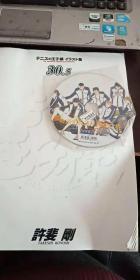 网球王子原画集 30.5 许斐刚 日版正版 带一张碟子