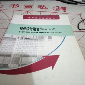 程序设计语言Visual FoxPro