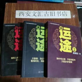 运途2、3、4册