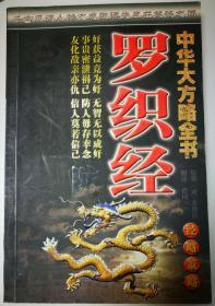 中华大方略全书:罗织经