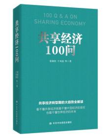 共享经济100问