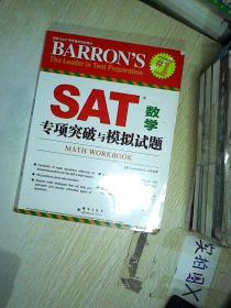 新东方SAT考试指定培训教材:SAT数学专项突破与模拟试题  ,