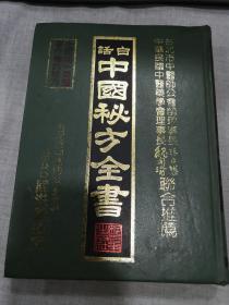 白话中国秘方全书