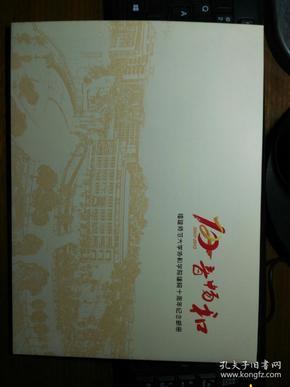 福建师范大学协和学院建院十周年纪念邮册