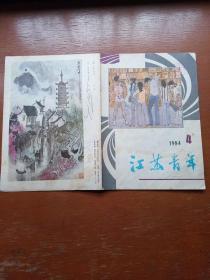 江苏青年1984年第4期封面