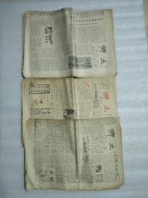 乡土(半月报)1988年第1-24期 周扬报头题字