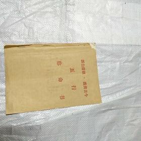 五行称命书》---源自唐朝流传古今