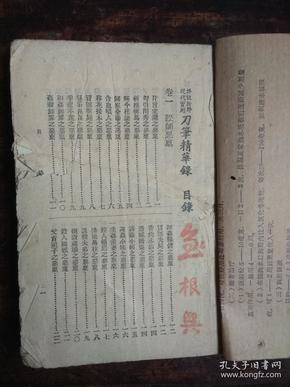 民国平装本《刀笔精华录》(八卷全)