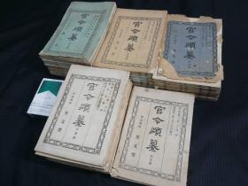 "Fifty volumes of the official history of the Meiji society, ""Compilation of Official Orders"" (Meiji 18 ~ Early Meiji 22), Japanese history in the late Qing Dynasty, Meiji historical documents in the late Qing Dynasty, notice to the Korean diplomatic society, ordinances, legal system, military, etc."