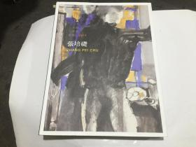 張培礎   8開精裝畫集   水痕墨跡畫緣2014