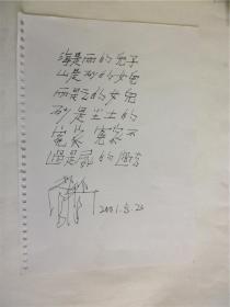 B0654台湾老诗人管管精品手迹1页