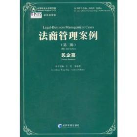法商管理案例(第二辑)(民企篇)