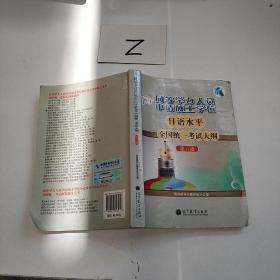 同等学力人员申请硕士学位日语水平全国统一考试大纲(第6版)