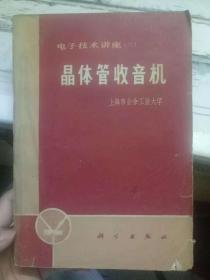 《电子技术讲座(三)晶体管收音机》