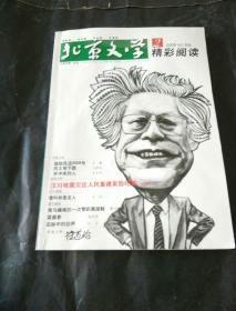 北京文学 原创 2009第2期【总558期】