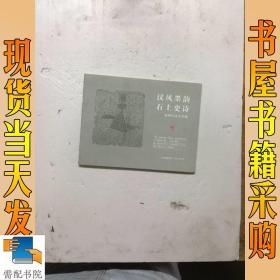 汉风墨韵 石上史诗 徐州汉画艺术展