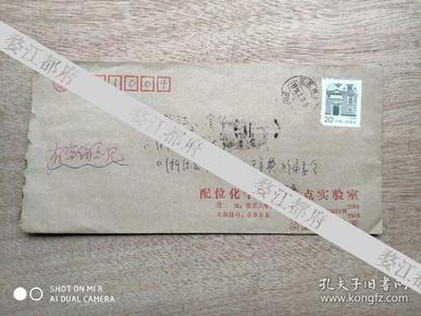 南京大学陈荣三教授信札一通一页