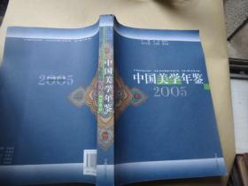 中国美学年鉴.2005