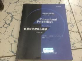 高等院校双语教材心理学系列:伍德沃克教育心理学(第11版)
