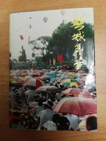 兴城年鉴 1993、1994、1995
