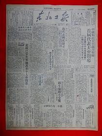 1949骞�4鏈�21鏃ャ�愪笢鍖楁棩鎶ャ�戠1179鏈燂紝4寮�4鐗堬紝浠诲懡浠诲技鏃�