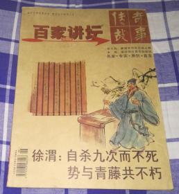 传奇故事 百家讲坛 2013.4(红版)九品 包邮挂