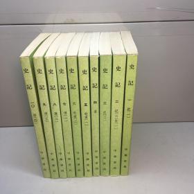 史记(全十册)繁体竖排  【  95品+++ 内页干净 实图拍摄 看图下单 收藏佳品】